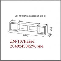 ДМ-10 Полка навесная (2,04 м)
