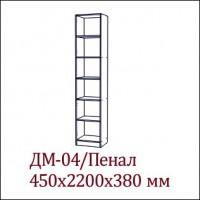 ДМ-04 Пенал