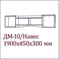 ДМ-10 Полка навесная (1,9 м)