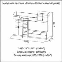 Кровать двухъярусная (Без матраца 0,8*2,0) МС ГОРОД
