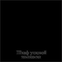 Шкаф угловой МС ГОРОД