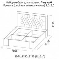 Кровать двойная (универсальная) (Без матраца 1,6*2,0)