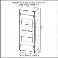 Шкаф двухстворчатый комбинированый