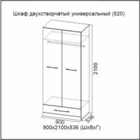 Шкаф 2-х ств. универсальный (520) МС Ницца