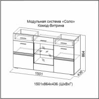 Комод-витрина МС Соло