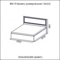 ВМ-15 Кровать (универсальная)  (Без матраца 1,6*2,0 )
