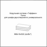 Полка д/шкафа 2х ств. универсального МС Тиффани